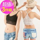 【Wonderland】韓版時尚美背蕾絲內衣3件組
