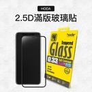hoda iPhone X Xs XR Xs Max 2.5D 滿版 玻璃保護貼 玻璃貼 9H 鋼化玻璃 0.33mm 防刮