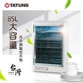 TATUNG大同 85L四層不鏽鋼光觸媒紫外線烘碗機 TMO-D851S