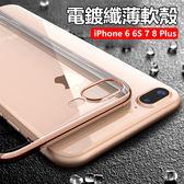 APPLE iPhone 8 7 6 6S Plus 手機殼 全包電鍍 防摔 TPU軟殼 保護殼 不發黃 超薄 高透 簡約 保護套