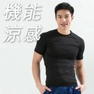 男性多功能涼感緊身T恤 黑色 縫線水藍 慢跑/路跑/健身