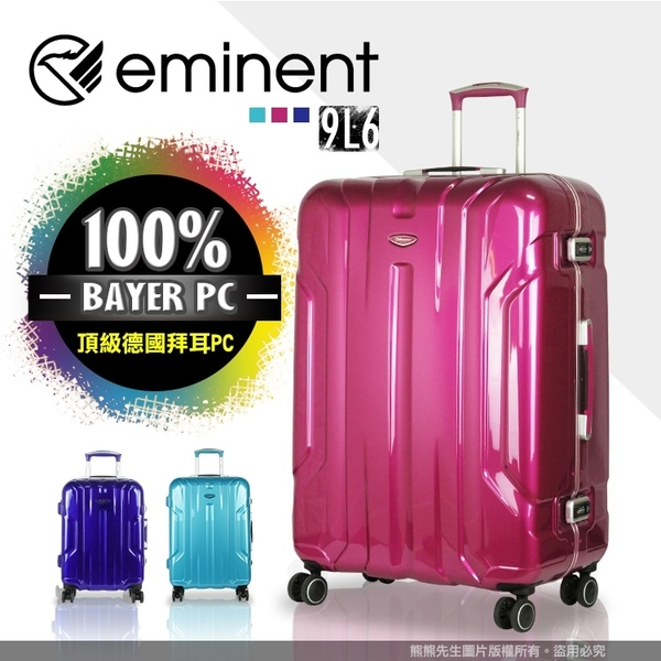 《熊熊先生》eminent 行李箱 萬國通路 20吋 9L6 細框 登機箱