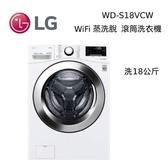 【結帳再折+分期0利率】LG 樂金 18公斤 蒸洗脫 WiFi滾筒洗衣機 WD-S18VCW 公司貨