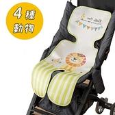 推車涼蓆 冰絲涼感 推車涼墊 透氣 涼蓆 推車坐墊 安全座椅涼墊 餐椅涼墊 MX0211084