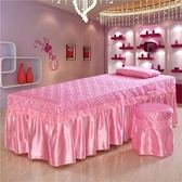 新款蕾絲美容床罩 美容院床單四件套按摩推拿理療床床罩定做免運【米拉生活館】JY