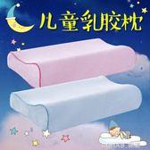 兒童枕頭泰國天然乳膠枕頭小學生幼兒園單人枕芯3-6-16歲 樂活生活館