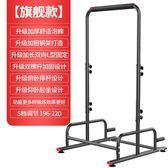 健身器材 ADKING引體向上器多功能單雙杠單杠家用室內體育用品家庭健身器材jj