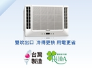 《日立 HITACHI》R410冷媒 四級定頻 冷專(單冷) 雙吹窗型 RA-22WK