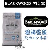 BLACKWOOD柏萊富〔滋補養生全齡犬配方,5磅,美國製〕