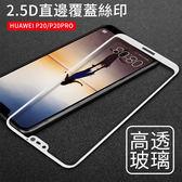 2.5D直邊絲印膜 華為 P20 P20Pro 手機鋼化膜 全屏覆蓋 滿版 玻璃保護貼 防刮 防爆 螢幕保護貼