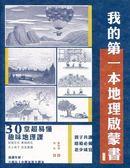 (二手書)我的第一本地理啓蒙書