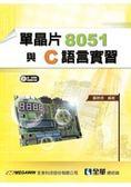 單晶片8051與C語言實習(附試用版與範例光碟)(10382007)
