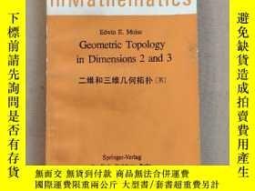 二手書博民逛書店二維和三維幾何拓撲罕見Gdwin E Moise Geometric Topology in Dimensions