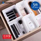 【日本製 INOMATA】抽屜用可調整分格收納盒5件組(1大1中3小)