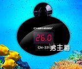 溫度計魚缸電子溫度計LED數顯高精度魚缸溫度計 水族箱溫度計魚缸水溫計
