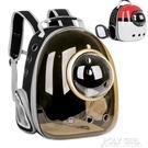 貓包太空艙寵物貓背包透明外出貓咪便攜包貓用品箱貓書包狗雙肩包 ATF 夏季狂歡