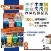 【SofyDOG】K9 Natural 冷凍乾燥狗狗生食餐 90% 綜合口味 牛/雞/羊/牛鱈/羊鮭  五件組