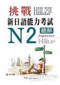 挑戰新日語能力考試N2聽解(附CD)