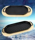 日式長方形家用鑄鐵鐵板燒 鑄鐵鍋西餐煎牛排鐵板 燒烤盤韓式YYP  蓓娜衣都