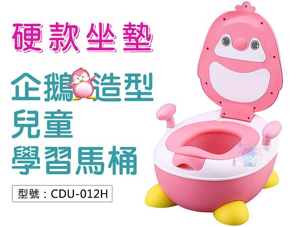 【硬款坐墊】企鵝卡通造型 兒童學習馬桶 高靠背 防濺尿 便盆 座便器 兒童馬桶座椅 坐便器 CDU-012H