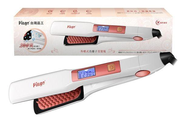 台灣 PINGO 品工 Royal K9 外噴式負離子直髮梳 ◆86小舖 ◆