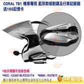 送16G記憶卡 CORAL TB1 機車專用 藍芽群組對講及行車記錄器 通話 錄影 公司貨