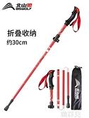 登山杖 登山杖超輕折疊手杖徒步爬山戶外多功能無碳素多功能登山裝備 MKS韓菲兒