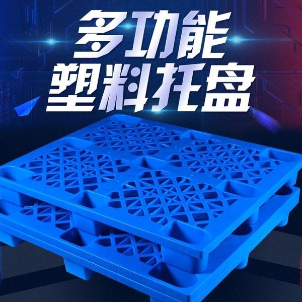 防潮墊板 塑料托盤防潮墊板叉車倉庫九腳卡板地台貨長方形貨物棧板倉儲貨架T