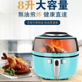 【Love Shop】京鳳凰 自動旋轉 氣炸鍋 8L大容量/360度翻轉/陶瓷款氣炸鍋/比依/品夏/米姿