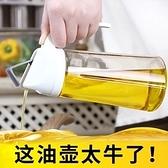 油壺日式玻璃裝油倒油防漏廚房家用自動開合大容量醬油醋油罐油瓶【5月週年慶】