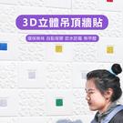 【吊頂壁貼】70*70 3D防水隔音牆紙牆貼 有背膠立體裝飾貼 臥室客廳背景牆天花板辦公室 不能小七