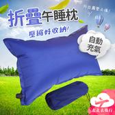 走走去旅行99750【EG201】自動充氣睡枕 折疊午休枕 旅行枕頭 靠枕 睡枕 戶外露營 顏色隨機