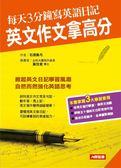 (二手書)每天3分鐘寫英語日記,英文作文拿高分