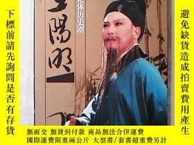 二手書博民逛書店姚劇光盤罕見王陽明14225 衆名家 浙江文藝音像