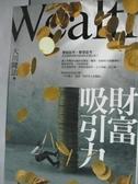 【書寶二手書T8/勵志_HSI】財富吸引力_大川隆法