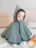 嬰兒斗篷 嬰兒斗篷春秋冬披肩新生兒男女寶寶披風外套加絨加厚外出保暖防風 coco
