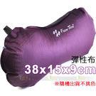 台灣 Foam-Tex PI-105(M) 彈性布自動充氣枕頭 38x15x9cm 可當靠墊/背墊  隨機出貨不挑色