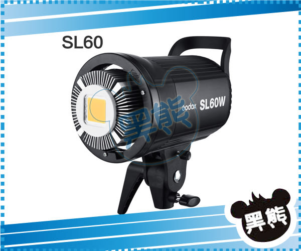 黑熊館 Godox 神牛 SL-60W 白燈 LED 攝影燈 採訪燈 太陽燈 持續燈 外拍燈 SL60W 持續燈