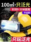工作頭燈強光充電超亮釣魚18650電池頭戴式散光泛光維修戶外礦燈 初色家居館