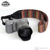 相機背帶復古文藝單反彩色條紋佳能5D3/6D尼康D850掛脖寬減壓肩帶 娜娜小屋