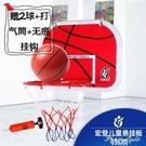 室內免打孔兒童籃球板 家用壁懸掛式籃框籃球架皮球戶外男孩玩具 NMS 果果新品上市