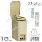 【九元生活百貨】BI-5659 小哈利 腳踏長型垃圾桶/18L 紙林 台灣製