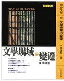 (二手書)文學場域的變遷──當代台灣小說論