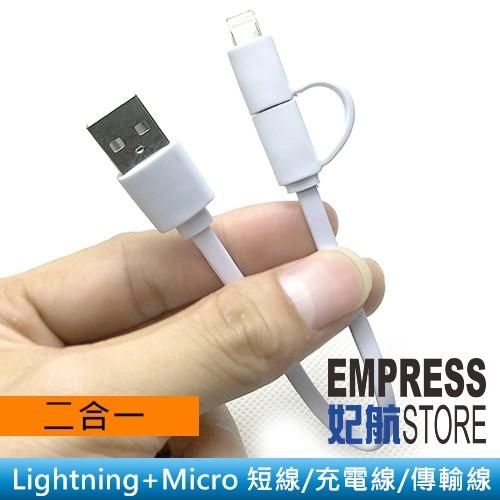 【妃航】0.25米/短線 二合一 Lightning+Micro USB 扁線 傳輸線/充電線 蘋果/三星/HTC