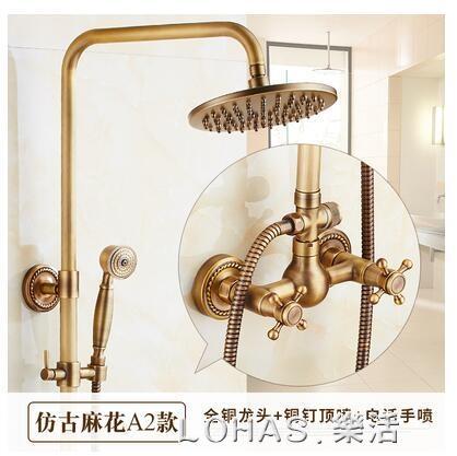 全銅仿古花灑套裝歐式浴室增壓淋雨沐浴花灑水龍頭復古恒溫淋浴器 樂活生活館