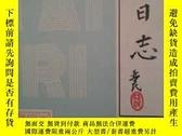 二手書博民逛書店罕見泰日誌【雍正四年-1984】(上海市地方誌)附糾正表Y281
