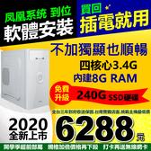 【6288元】全新含系統四核3.4G主機240G SSD上網看影片文書遊戲順可刷分期三年保打卡再送無線網卡