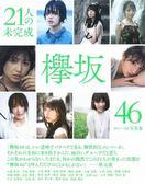 欅坂46 1st寫真集