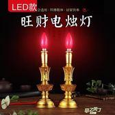 電燭led插電電蠟燭燈供佛蠟燭臺供財神供燈拜神關公佛龕供燈燈座