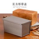 魔幻廚房450克吐司模具帶蓋土司面包模具吐司盒子烤箱烘焙家用磨CY『新佰數位屋』
